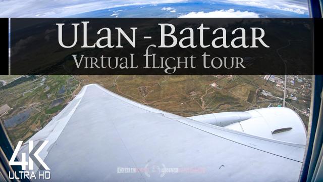 【4K】VIRTUAL FLIGHT TOUR: «Flying from Ulaanbaatar - Mongolia 2021» Chinggis Khaan Airport