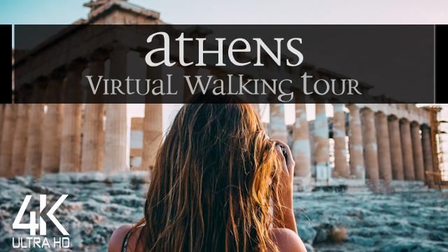 【4K】VIRTUAL WALKING TOUR: «Athens - Greece 2021» | ORIGINAL SOUNDS | NO COMMENT UHD ASMR