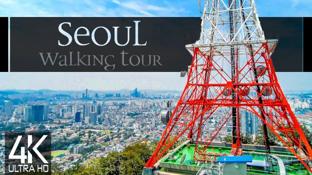 【4K 60fps】VIRTUAL WALKING TOUR: «Seoul - South Korea 2021» | ORIGINAL SOUNDS | NO COMMENT ASMR