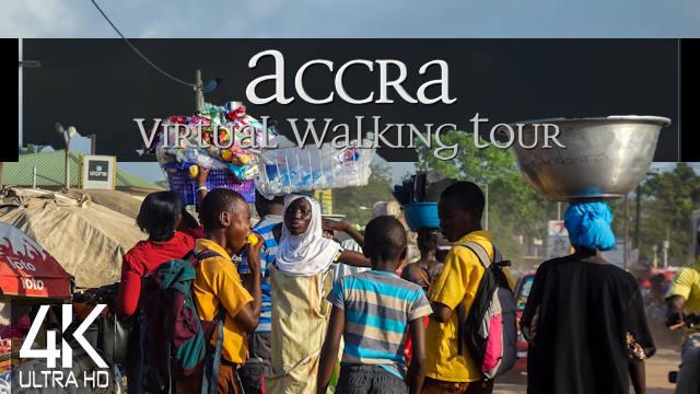 【4K】VIRTUAL WALKING TOUR: «Accra - Ghana 2021» | ORIGINAL SOUNDS | NO COMMENT UHD ASMR