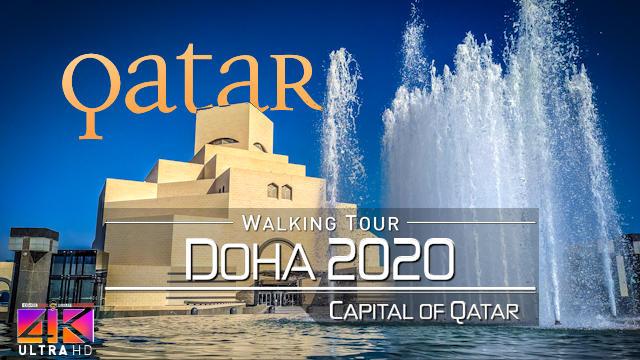 【4K】Virtual Walking Tour | Doha - QATAR 2020 with Street Sounds | UltraHD Travel Video الدوحة